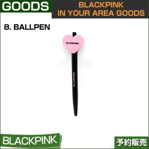 8. BALLPEN / BLACKPINK IN YOUR AREA GOODS / 1810bp /1次予約 shopandcafeo