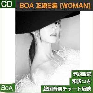 BoA 正規9集 [WOMAN]/ 韓国音楽チャート反映/初回限定ポスター終了/2次予約|shopandcafeo