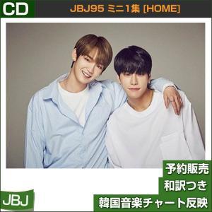 2種セット / JBJ95 ミニ1集 [HOME] / 韓国音楽チャート反映/初回限定ポスター丸めて発送/1次予約|shopandcafeo