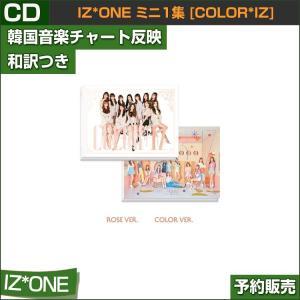 2種選択 / IZ*ONE ミニ1集 [COLOR*IZ] / 韓国音楽チャート反映/初回限定ポスター丸めて発送/特典DVD/1次予約|shopandcafeo