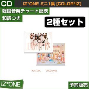 2種セット / IZ*ONE ミニ1集 [COLOR*IZ]/ 韓国音楽チャート反映/初回限定ポスター/特典DVD/1次予約