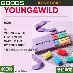 4種セット / KONY SOAP (フォトカードランダム3枚) / iKON x Style Share / 1810ikon /1次予約 shopandcafeo
