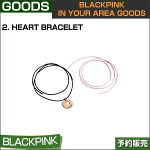 2. HEART BRACELET / BLACKPINK IN YOUR AREA GOODS / 1810bp /1次予約 shopandcafeo