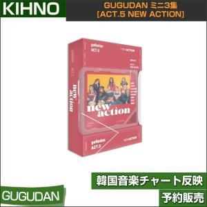 GUGUDAN ミニ3集 KIHNO ALBUM [Act.5 New Action] / 韓国音楽チャート反映/1次予約|shopandcafeo