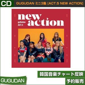 GUGUDAN ミニ3集 [Act.5 New Action] / 韓国音楽チャート反映/初回限定ポスター終了/2次予約|shopandcafeo