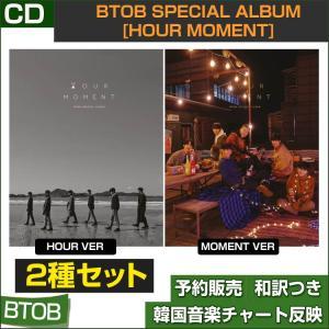 2種セット/ BTOB SPECIAL ALBUM [HOUR MOMENT] / 韓国音楽チャート反映/初回限定ポスター終了/2次予約|shopandcafeo