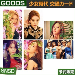 SNSD少女時代 交通カード / SEVEN ELEVENコンビニ / CASHBEE / 1811snsd /1次予約 shopandcafeo