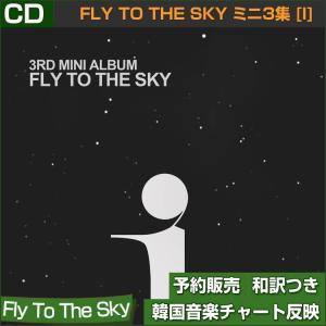 Fly To The Sky ミニ3集 [I] / 韓国音楽チャート反映/初回限定ポスター終了/2次予約|shopandcafeo
