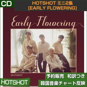 HOTSHOT ミニ2集 [Early Flowering] / 韓国音楽チャート反映/初回限定ポスター終了/2次予約|shopandcafeo
