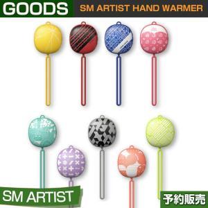 SM ARTIST HAND WARMER  /1次予約|shopandcafeo