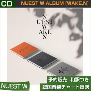 3種選択 / NUEST W ALBUM [WAKE,N] / 韓国音楽チャート反映/初回限定ポスター終了/2次予約|shopandcafeo