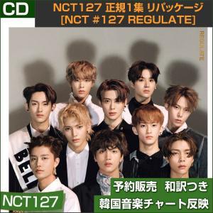 10種選択 / NCT127 正規1集 リパッケージ [NCT #127 Regulate] / 韓国音楽チャート反映/初回限定ポスター丸めて発送/1次予約/特典MV DVD|shopandcafeo