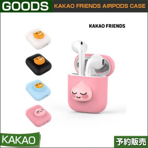 KAKAO FRIENDS AIRPODS CASE /1次予約|shopandcafeo