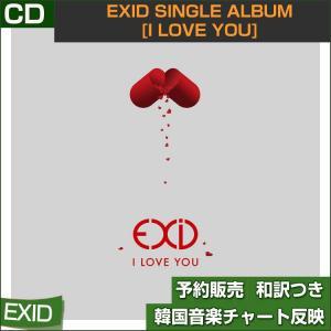 EXID SINGLE ALBUM [I LOVE YOU] / 韓国音楽チャート反映/初回限定ポスター終了/2次予約 shopandcafeo