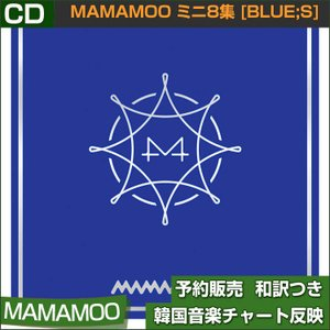 MAMAMOO ミニ8集 [BLUES] / 韓国音楽チャート反映/初回限定ポスター終了/2次予約|shopandcafeo