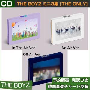 3種選択 / The Boyz ミニ3集 [THE ONLY] / 韓国音楽チャート反映/初回限定ポスター終了/2次予約|shopandcafeo