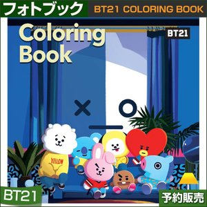 BT21 COLORING BOOK  /1次予約|shopandcafeo