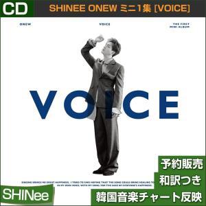 2種選択 SHINee ONEW オニュ ミニ1集 [VOICE] 韓国音楽チャート反映 初回限定ポスター終了 2次予約 特典MV DVD終了|shopandcafeo