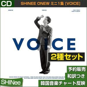 2種セット SHINee ONEW オニュ ミニ1集 [VOICE] 韓国音楽チャート反映 初回限定ポスター終了 2次予約 特典 DVD終了|shopandcafeo