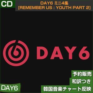 2種選択 / DAY6 ミニ4集 [REMEMBER US : YOUTH PART 2]/ 韓国音楽チャート反映/初回限定ポスター終了/初回特典終了/2次予約|shopandcafeo