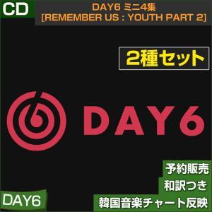 2種セット /  DAY6 ミニ4集 [REMEMBER US : YOUTH PART 2]/ 韓国音楽チャート反映/初回限定ポスター終了/初回特典終了/2次予約|shopandcafeo