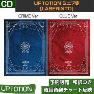 2種選択 / UP10TION ミニ7集 [LABERINTO] / 韓国音楽チャート反映/初回限定ポスター終了/2次予約|shopandcafeo