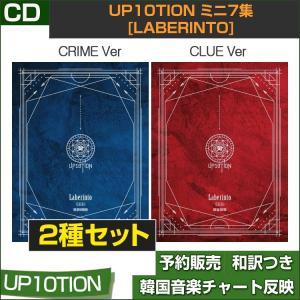 2種セット / UP10TION ミニ7集 [LABERINTO] / 韓国音楽チャート反映/初回限定ポスター終了/2次予約|shopandcafeo
