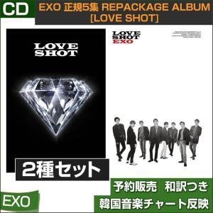 2種セット EXO 正規5集 REPACKAGE ALBUM [LOVE SHOT] 韓国音楽チャート反映 初回限定ポスター終了/初回特典終了 1次予約 特典 DVD終了 リパケ TEMPO