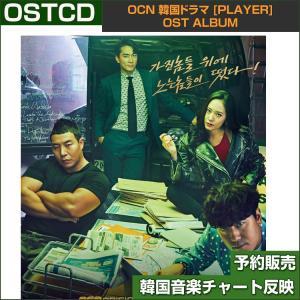 OCN 韓国ドラマ PLAYER OST ALBUM  韓国音楽チャート反映  1次予約|shopandcafeo