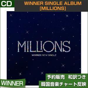 2種選択 / WINNER SINGLE ALBUM [MILLIONS] /特典MV DVD/初回限定ポスター丸めて発送/韓国音楽チャート反映/1次予約|shopandcafeo
