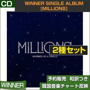 2種セット / WINNER SINGLE ALBUM [MILLIONS]  /特典MV DVD/初回限定ポスター丸めて発送/韓国音楽チャート反映/1次予約|shopandcafeo