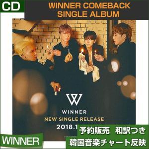 2種ランダム / WINNER COMEBACK SINGLE ALBUM  /特典MV DVD/韓国音楽チャート反映/ポスターなしでお得/1次予約/送料無料|shopandcafeo