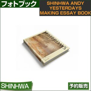 SHINHWA ANDY YESTERDAYS MAKING ESSAY BOOK / 1次予約|shopandcafeo