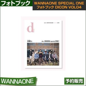 WANNAONE SPECIAL ONE フォトブック PHOTOBOOK DICON VOL04 / 1次予約/和訳つき|shopandcafeo