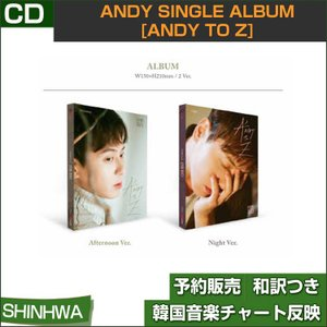 ANDY SINGLE ALBUM [ANDY to Z]/初回限定ポスター丸めて発送/韓国音楽チャート反映/1次予約|shopandcafeo