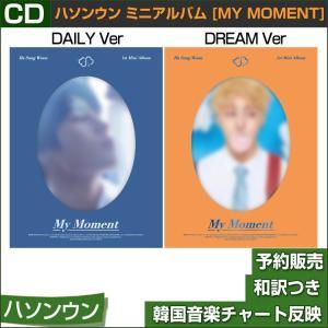 ポスターなしでお得 / 2種ランダム / ハソンウン ミニアルバム [MY MOMENT] / 韓国音楽チャート反映 / 1次予約 / 送料無料 shopandcafeo