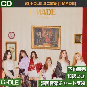 初回限定ポスター終了 / (G)I-DLE ミニ2集 [I MADE] / 女子たち / 韓国音楽チャート反映 / 1次予約 shopandcafeo