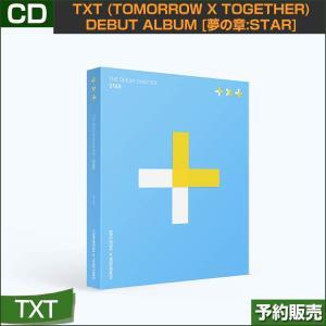 ポスターなしでお得 / TXT (Tomorrow x Together) デビューアルバム [夢の章:STAR] / 韓国音楽チャート反映 / 1次予約 / 送料無料 shopandcafeo