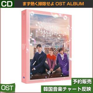 JTBC韓国ドラマ  まず熱く掃除せよ OST ALBUM / キムユジョンユンギュンサンソンジェリム 主演 / 韓国音楽チャート反映 / 1次予約/送料無料 shopandcafeo