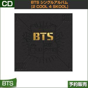 BTS シングルアルバム [2 COOL 4 SKOOL] / 韓国音楽チャート反映 / 1次予約 shopandcafeo