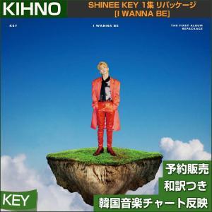 KIHNO SHINee KEY 1集 リパッケージ [I WANNA BE] / 韓国音楽チャート反映 / 初回特典DVD終了 / 初回ポスター丸めて発送 / 1次予約|shopandcafeo