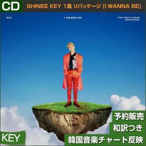 ポスターなしでお得  SHINee KEY 1集 リパッケージ [I WANNA BE]  韓国音楽チャート反映  1次予約  送料無料|shopandcafeo