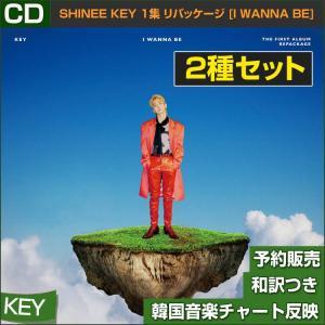 2種セット(CD+KIHNO) SHINee KEY 1集 リパッケージ [I WANNA BE]  韓国音楽チャート反映  初回特典DVD終了  初回ポスター丸めて発送 / 1次予約|shopandcafeo