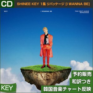 SHINee KEY 1集 リパッケージ [I WANNA BE] / 韓国音楽チャート反映  初回ポスター丸めて発送  1次予約  送料無料|shopandcafeo