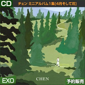 初回限定ポスター終了 2種ランダム  EXO CHEN チェン ミニアルバム1集[4月そして花(April, and a flower)] MV DVD 韓国音楽チャート反映 1次予約|shopandcafeo