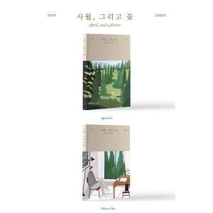 3種セット(CD2種+KIHNO1種) 初回ポスター丸 EXO CHENミニアルバム1集[4月そして花(April and a flower)]]  韓国音楽チャート反映 1次 送料無料 歌詞和訳つき shopandcafeo 02