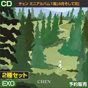 CD2種セット 初回ポスター2枚丸めて EXO CHEN チェン ミニアルバム1集[4月そして花(April, and a flower)] MV特典 韓国音楽チャート反映 1次予約|shopandcafeo