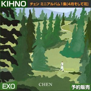 KIHNO ポスターなしでお得 EXO CHEN チェン ミニアルバム1集[4月そして花(April and a flower)]]  MV特典 韓国音楽チャート反映 1次予約 送料無料 歌詞和訳つき|shopandcafeo