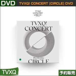 ポスターなしでお得 東方神起 TVXQ! CONCERT DVD [-CIRCLE- #welcome] (CODE ALL) 韓国音楽チャート反映 1次予約  送料無料|shopandcafeo