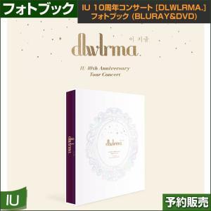IU 10周年コンサート [dlwlrma.] フォトブック (BlurayDVD) 1次予約 shopandcafeo